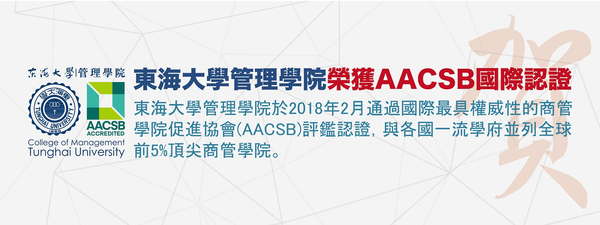AACSB!!