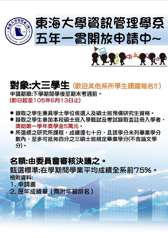 【資訊管理學系五年一貫開放申請中!!】