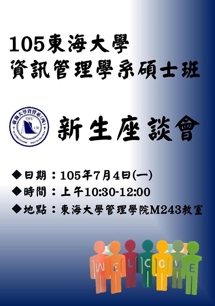 105碩班新生座談會